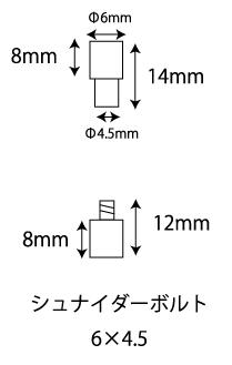 シュナイダーボルトサイズ(6x4.5)