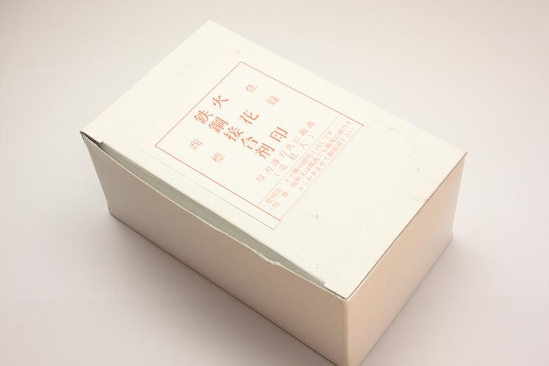 鍛接剤(1kg)