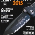 book_knifemagazin_yearbook_2015