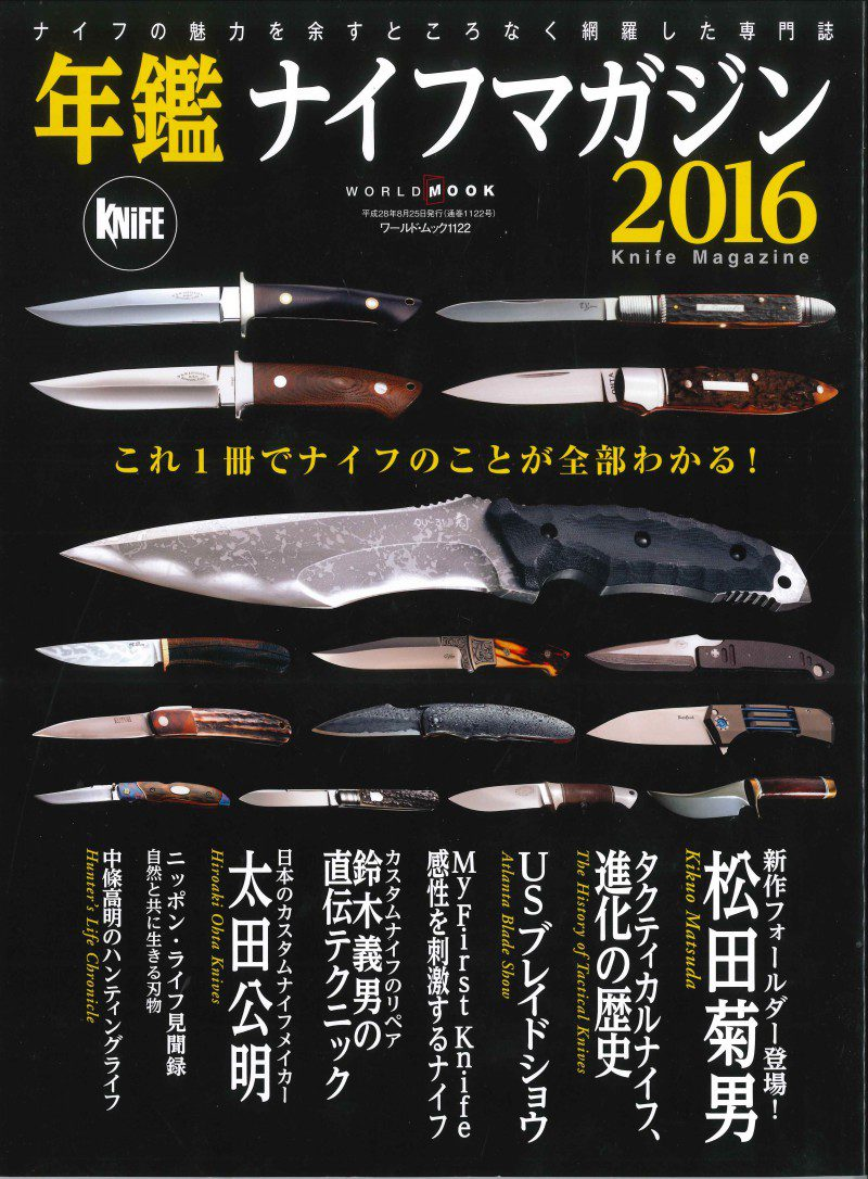 book_knifemagazin_yearbook_2016