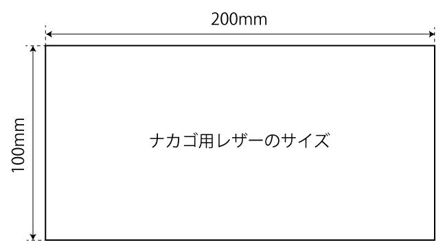 ナカゴレザー図面
