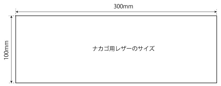 ナカゴレザー図面(大)