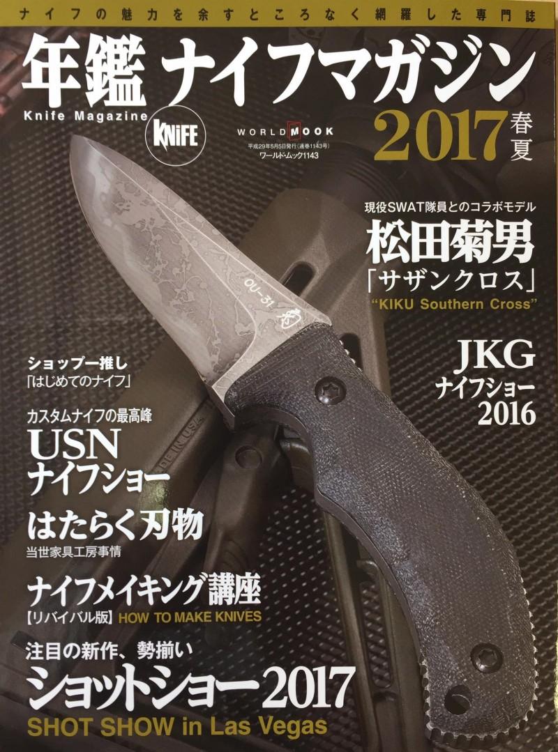 book_howto_knifemagazin_2017_springsummer