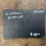 D-2_outlet_2019-6-18-8x95x145