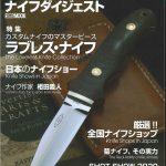 book_knifedigest-2020