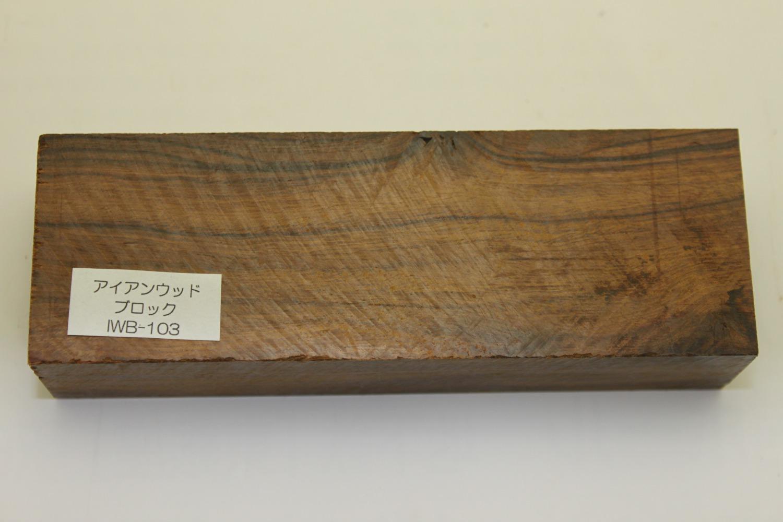 ironwood_block_IWB_103