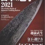 book_hocho2021