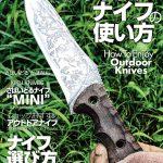 book_outdoorknife_tsukaikata